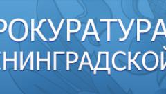 Не размещение органами МСУ Волховского района информации в ГИС ЖКХ наказано прокуратурой